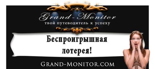 Ежедневные беспроигрышные лотереи от HYIP Мониторинга Grand-Monitor.com