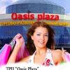 """Торгово-Развлекательный Центр """"Oasis Plaza"""""""