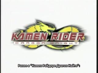 [FRT Sora] Kamen Rider Dragon Knight - 30 [480p] [SUB]