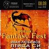 Folk Rock Fantasy Fest | 22.09 | Сердце