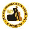 Детская музыкальная школа № 1 г.Ставрополя