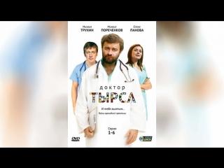 Доктор Тырса (2010) |