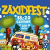 Zaxidfest фестиваль Захід