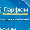 """""""Парфюм"""" сеть удобных магазинов Киров"""