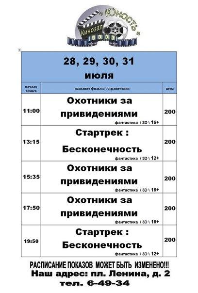 """Расписание кинозала """" Юность """" с 28 по 31 июля. с 2 по 3 августа"""