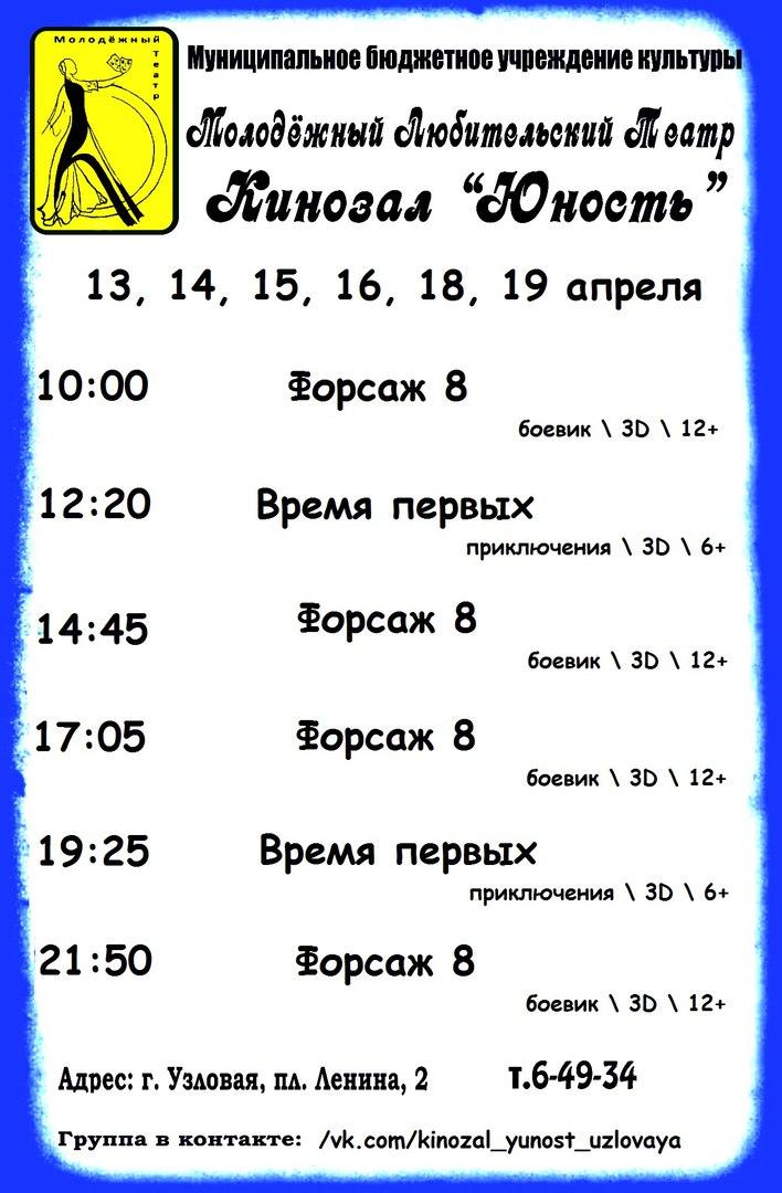 """Расписание кинозала """" Юность """" с 13 по 19 апреля"""
