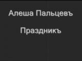 Алеша Пальцев. Праздник.