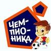 Чемпионика Петрозаводск Футбол для детей 3-7 лет