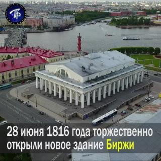 Торжественное открытие здания Биржи (28 июня 1816)