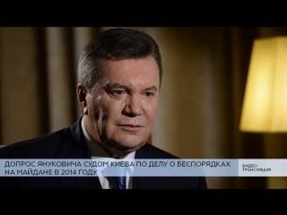 Допрос экс-президента Украины Виктора Януковича