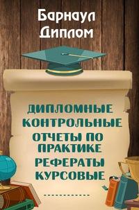 Барнаул заказать реферат трудовое право курсовая заказать