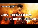 Tekken 7: Jin