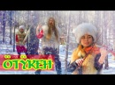 Горловое пение Этника Folk Music Siberia гр Otyken Otyken