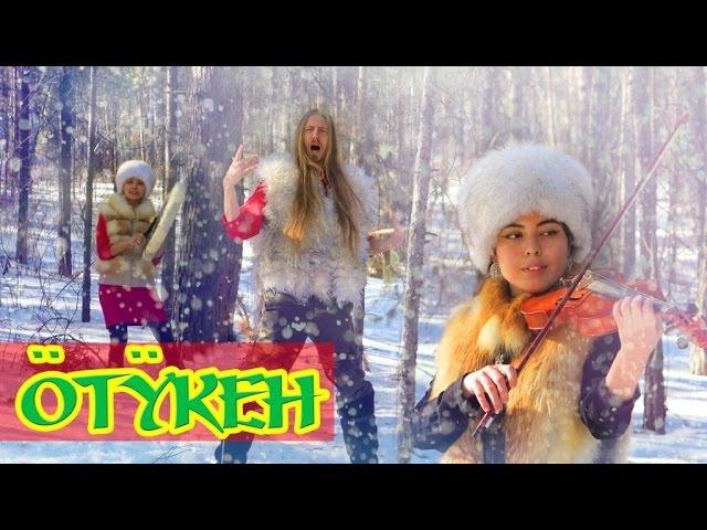 Горловое пение. Этника! Folk Music Siberia гр. Otyken - Otyken