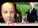 Путин под дождём Реакция американца Американский профессор на русском