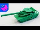 Оригами Танк из бумаги 3 ✰ Поделка для мальчиков