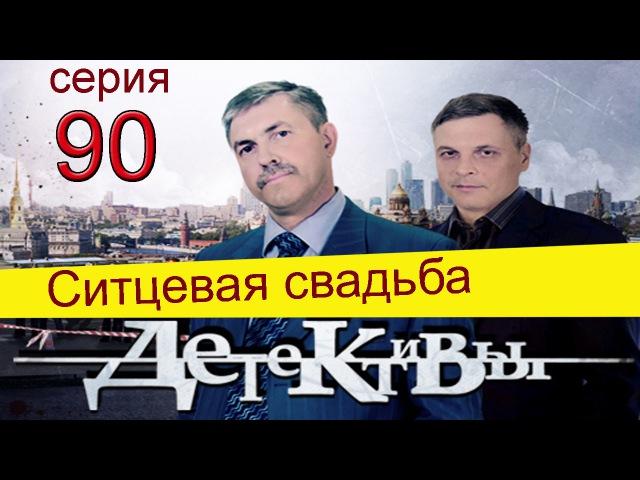 Детективы 90 серия (Ситцевая свадьба)
