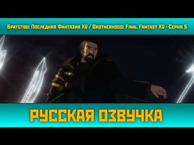 Братство: Последняя Фантазия XV / Brotherhood: Final Fantasy XV - Серия 5 [ФИНАЛ]