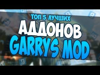 garry s mod 16.09.08