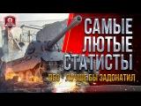 САМЫЕ ЛЮТЫЕ СТАТИСТЫ ★ ЛБЗ - Лучше Бы Задонатил #worldoftanks #wot #танки — [http://wot-vod.ru]