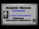 Вадим Козин.  Баллада о реке Магаданке