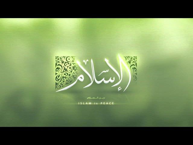 Всевышний Аллах говорит: