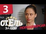 Отель Элеон - Серия 3 Сезон 1 - полная режиссерская версия