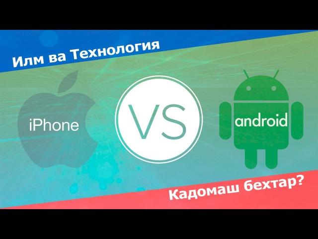 Илм ва Технология iOS ва Android кадомаш бехтар