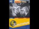 Близнецы (1945) фильм