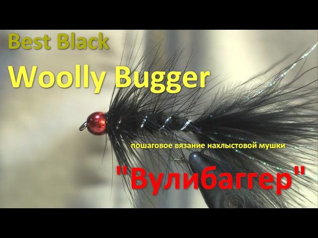 Best Black Woolly Bugger, пошаговое вязание нахлыстовой мушки Вулибаггер