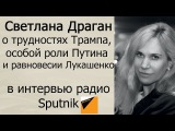 Светлана Драган о событиях в июле-августе 2017 года в интервью радио
