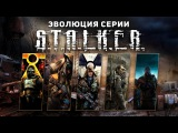 Эволюция серии игр - S.T.A.L.K.E.R.