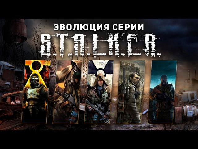 Эволюция серии игр S.T.A.L.K.E.R. (2007 - 2009) IGM