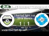 (Libertad light cup 2016 Финал) Ветерок 1:1 DWT  (краткий обзор матча за 14.08.16)