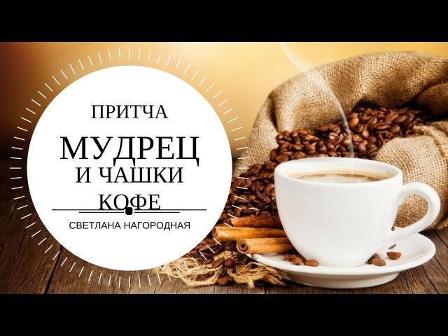 Притча про старика и чашки кофе [Светлана Нагородная]