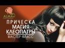 Магия Клеопатры Урок 3 Прическа АLMA
