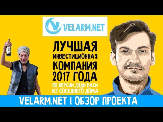 Velarm.net (Веларм) | ОБЗОР