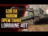 Lorraine 40t ★ В БОЙ НА НОВОМ ПРЕМ ТАНКЕ #worldoftanks #wot #танки — [http://wot-vod.ru]
