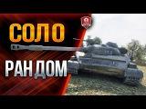 СОЛО РАНДОМ ★ ДУШЕВНЫЕ РАЗГОВОРЫ #worldoftanks #wot #танки — [http://wot-vod.ru]