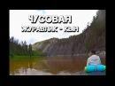 Сплав по реке Чусовая Журавлик - Кын 31 км