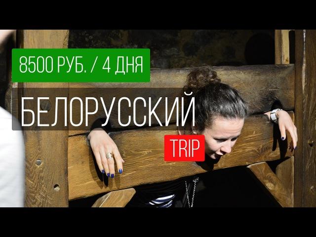 Поездка в БЕЛОРУССИЮ. Дешевый отдых на МАЙСКИЕ ПРАЗДНИКИ. Цены. Проживание. Достопримечательности.