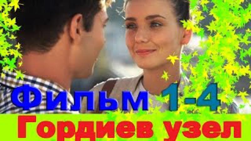 ГОРДИЕВ УЗЕЛ фильм серии 1 4 мелодрама о судьбе трех подруг в ролях Вера Баханков