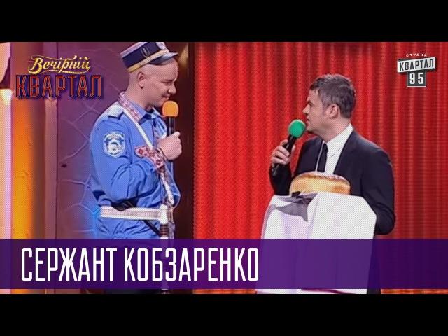 Сержант Кобзаренко - взятку никогда, а вот хабар можно | Вечерний Квартал
