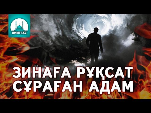 Зинаға рұқсат сұраған адам туралы - Руслан Байзақов