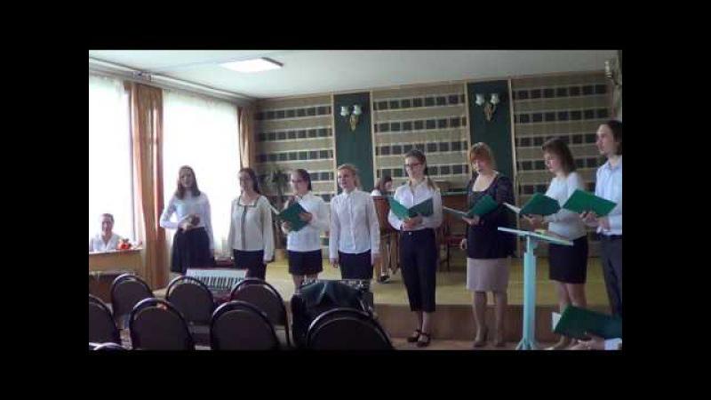 Экзамен по вокальному ансамблю.