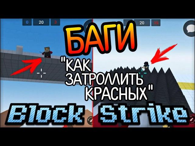 BLOCK STRIKE - 2 НОВЫХ БАГА В РЕЖИМЕ DEATH RUN НА КАРТЕ STANDER В БЛОК СТРАЙК