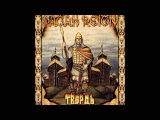 Pagan Reign - Tverd (Full Album)