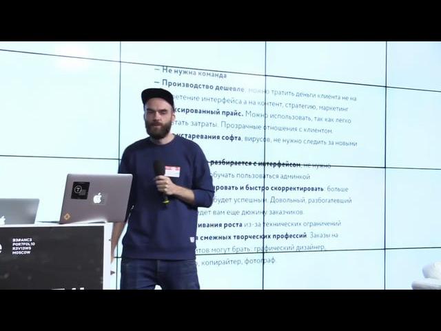 1. BPR 2017 ЛЕКЦИЯ: Никита Обухов Tilda Publishing. Новая профессия: дизайнер на Тильде