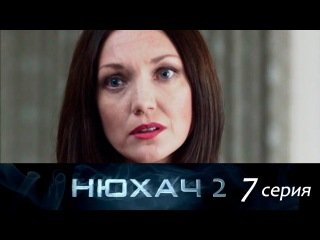 Нюхач 2 сезон 7 серия HD 1080p