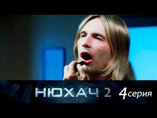 Нюхач 2 сезон 4 серия HD 1080p